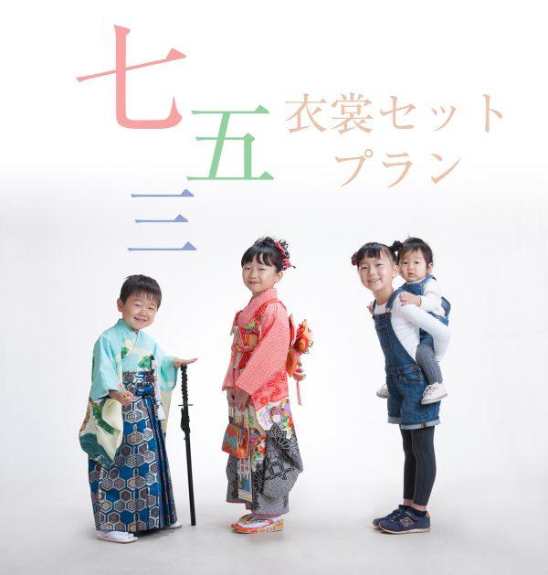2018年七五三 衣裳タイアップキャンペーンサムネイル